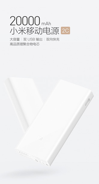 Xiaomi запускает 20 000mAh Mi Power 2C Portable Battery